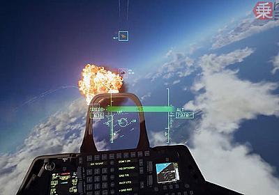 VRモードがスゴすぎる『エースコンバット7』 開発者が語る戦闘機の「体験」とは?(写真39枚) | 乗りものニュース