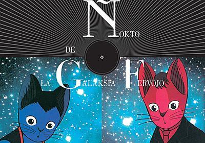 細野晴臣、33年前の未発表音源追加した「銀河鉄道の夜」サントラ特別版リリース - 音楽ナタリー