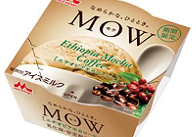 【MOW(モウ)エチオピアモカコーヒー食べてみました】なかなかコスパ高いと思います - コーヒーとはちみつと私
