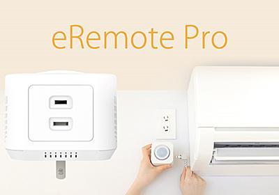 電源コンセント直挿し型の学習リモコン「eRemote pro」、電流計も内蔵、エアコンの稼働状況を外出先から確実に把握 -INTERNET Watch