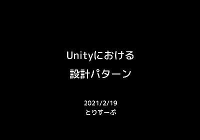 Unityにおける設計パターン - Speaker Deck