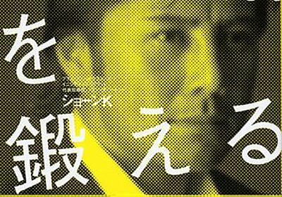 Amazon.co.jp: 「自分力」を鍛える: ショーンK: Books