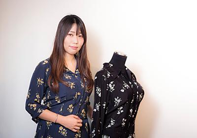 「胸のサイズで選ぶ服」を作った女社長の悩みとは?:日経ウーマンオンライン【欲しいをカタチにしました】