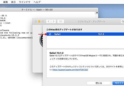 Apple、macOS 10.14.6 Mojave向けのセキュリティアップデート2020-005に加えて、「Safari v14 for Mojave」の公開も中止。 | AAPL Ch.