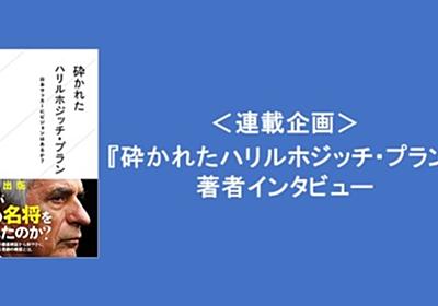 日本サッカーにおいて「本田圭佑」とは何だったのか?そしてロシアW杯へ|レジー|note