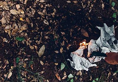 白饅頭日誌:9月20日「忘れ去られた祈り」|白饅頭|note
