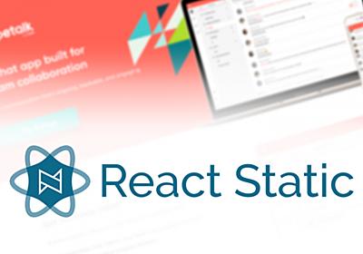 jQueryを卒業したかった僕がReact StaticでReactをイチから学んでWebサイトを作った話 | 株式会社ヌーラボ(Nulab inc.)