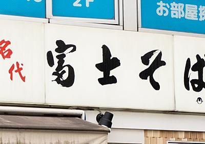 「名代 富士そば」←どう読む? 富士そばの中の人に聞いてみた | ガジェット通信 GetNews
