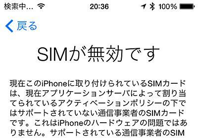 SIMフリー版iPhoneは、本体交換時のSIMロックに注意 - ケータイ Watch Watch