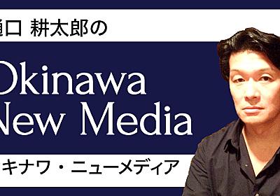 沖縄から貧困がなくならない本当の理由(3)低所得の構造 | タイムス×クロス 樋口耕太郎のオキナワ・ニューメディア | 沖縄タイムス+プラス