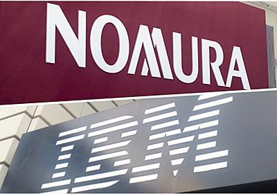 野村HDが日本IBMに逆転敗訴のワケ、「工数削減に応じず変更要求を多発」と指摘   日経クロステック(xTECH)