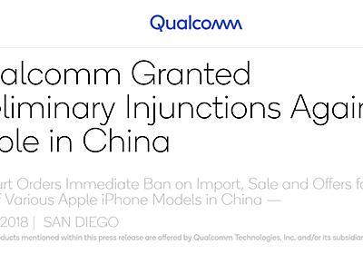 中国がiPhoneの輸入差し止め仮処分 Appleは控訴 - ITmedia NEWS