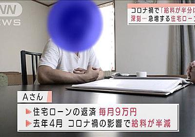 深刻…急増する住宅ローン破綻 返済困窮者8万人超 テレ朝news-テレビ朝日のニュースサイト