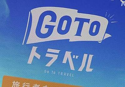 「Go Toトラベル」 観光を主な目的としないものは除外へ | 新型コロナ 生活情報 | NHKニュース
