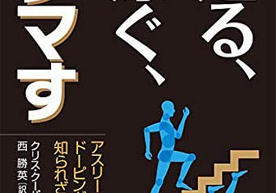 ドーピングはいかに人体に作用するのか──『走る、泳ぐ、ダマす アスリートがハマるドーピングの知られざる科学』 - 基本読書