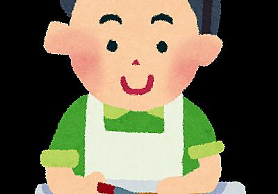 料理を趣味にしてから良いことしかない:哲学ニュースnwk