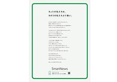「きょうの私たちは、きのうの私たちより強い。」スマニューの新聞広告 | ブレーンデジタル版
