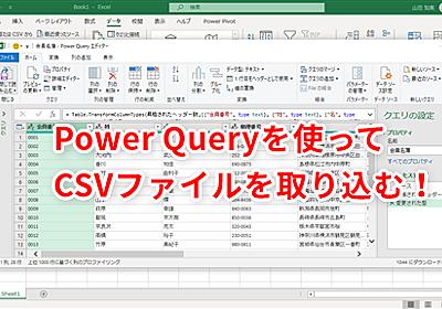 【Excel】CSVファイルをダブルクリックで開いてはいけない!?エクセルでCSVを正しく取り込む方法 - いまさら聞けないExcelの使い方講座 - 窓の杜