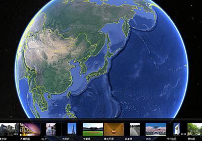 Google Earthのデータベースは「3ペタバイト」をはるかに超えている? - GIGAZINE