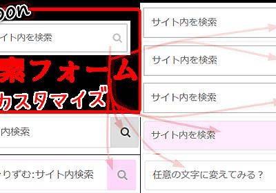 Cocoon検索フォームのカスタマイズ!デザイン変更、入力フォーム文字変更 | ビバ★りずむ