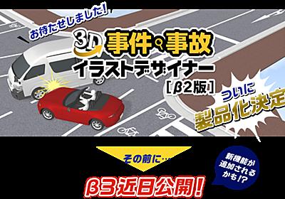 3D交通事故レポートメーカー