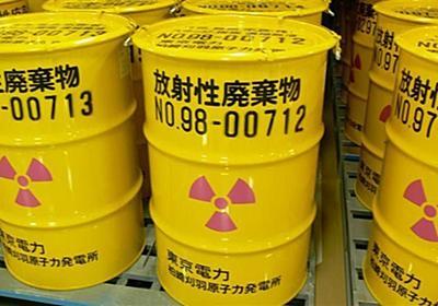 【募集】使用済み核燃料4万本を8千年貯蔵してくれる自治体:(*゚∀゚)ゞカガクニュース隊
