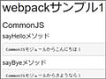 Webページの構成ファイルをまとめる、モジュールバンドラー「webpack」入門 (1/4):CodeZine(コードジン)