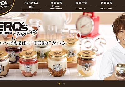 三浦翔平起用のティラミス専門店「HERO'S」を巡り物議 人気店「ティラミスヒーロー」とコンセプトが酷似? - ねとらぼ