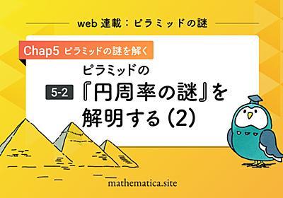 5-2.ピラミッドの『円周率の謎』を解明する(2) - 数学マガジン・マティマティカ