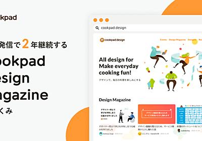 毎週発信で2年継続するCookpad Design Magazineのしくみ|Miwa Kuramitsu|note