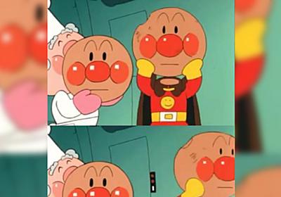 ついこないだまでアンパンマンを見ていたはずの幼子が鬼滅を見てると聞いて「あんな首がポンポン飛ぶようなアニメを…」と思ったがよく考えたらアンパンマンもしばしば首が飛んでいた - Togetter