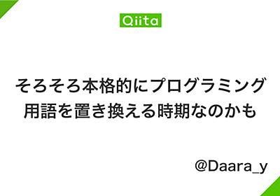 そろそろ本格的にプログラミング用語を置き換える時期なのかも - Qiita