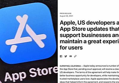 「App Store課金体系変更」で何が変わるのか。自由度の向上と外部課金【西田宗千佳のイマトミライ】-Impress Watch