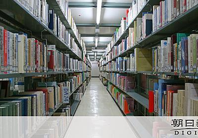 図書館の貸し出し履歴、捜査機関に提供 16年間で急増:朝日新聞デジタル