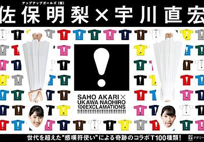 アプガ佐保明梨×宇川直宏、「!」コラボTシャツ100種がナタリーストアに登場 - 音楽ナタリー