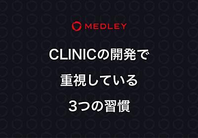 オンライン診療アプリ「CLINICS」の開発で重視している3つの習慣 - Medley Developer Blog