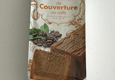 カルディのクーベルチュールチョコレートコーヒーケーキ。 - うちの ねこ神様