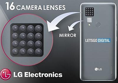 複眼かな?LG、「16カメラスマホ」を考案   ギズモード・ジャパン