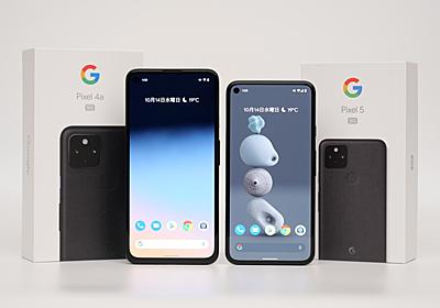 【Hothotレビュー】Googleの5Gスマホ「Pixel 5」と「Pixel 4a(5G)」の違いを徹底比較 - PC Watch