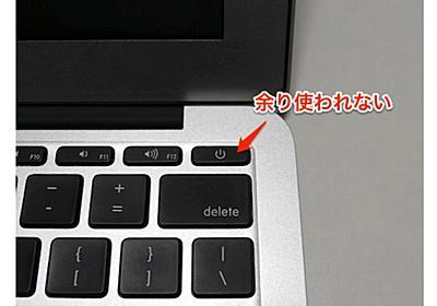 使わないMacBookのパワーボタンを有効活用できるユーティリティ『PowerKey』 | ライフハッカー[日本版]