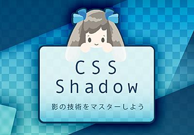 box-shadowだけじゃない!CSSでできる色々な影の表現と意外に知らない落とし穴 - ICS MEDIA