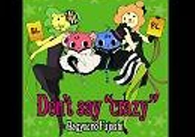 【替え歌】Don't say crazy【バ行の腐女子】 - ニコニコ動画