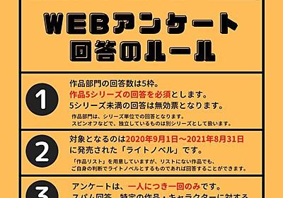【メモ】8/27(金)このラノスペースまとめ - 読書する日々と備忘録