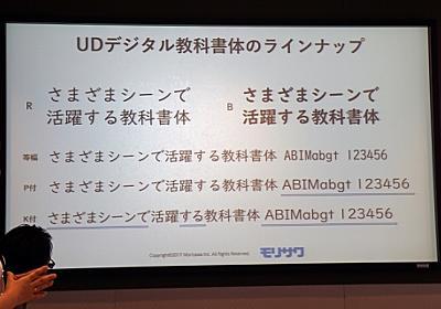 日本マイクロソフト、超読みやすい新フォント「UDデジタル教科書体」を披露 ~Fall Creators Update標準搭載のモリサワ製教育向けフォント - PC Watch