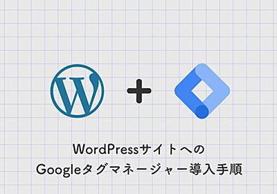 【GA4対応】WordPressサイトへのGoogleタグマネージャー導入方法【GTM】 | Web Design Trends