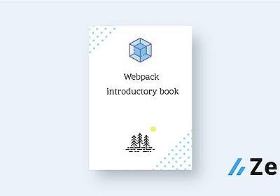 Webpackの入門書 | Zenn