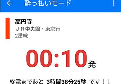 「駅すぱあと」アプリに「酔っ払いモード」搭載、1タップで終電時間を検索 -INTERNET Watch