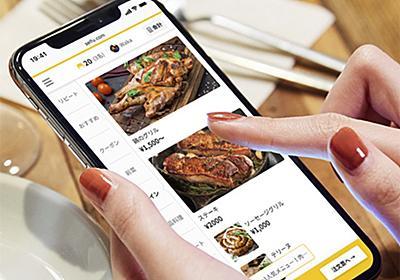 来店者のスマホから注文するオーダーシステム「SelfU」--ホールスタッフを省力化 - CNET Japan