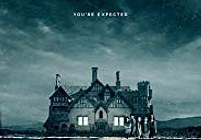 【Netflix】泣ける大人のホラー『ザ・ホーンティング・オブ・ヒルハウス』感想(ほぼネタバレなし)です。 - たま欄