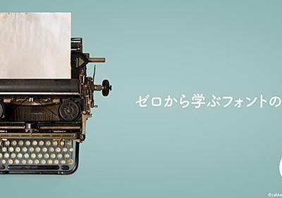 フォントの歴史から見えること~文字の誕生から活版印刷、手動写植機の登場まで 企業で働くクリエイター向けウェブマガジン「CreatorZine(クリエイタージン)」